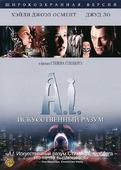 Искусственный разум (Blu-Ray)