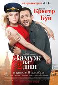 Замуж на 2 дня (Blu-Ray)