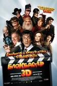 Блокбастер (Real 3D Blu-Ray)