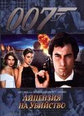 Джеймс Бонд: Лицензия на убийство (Blu-Ray)