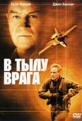 В тылу врага (Blu-Ray)