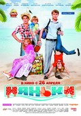 Няньки (Blu-Ray)