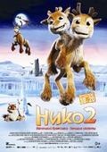 Нико-2 (Blu-Ray)