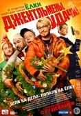 Джентльмены, удачи! (Blu-Ray)
