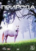 Природа (Real 3D Blu-Ray)