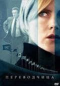 Переводчица (Blu-Ray)
