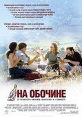 На обочине (Blu-Ray)