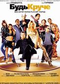 Будь круче (Blu-Ray)