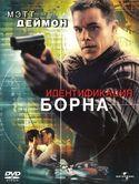 Идентификация Борна (Blu-Ray)