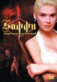 Баффи - истребительница вампиров (Blu-Ray)