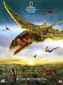 Крылатые монстры (Real 3D Blu-Ray)