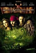 Пираты Карибского моря. Сундук мертвеца (2 Blu-Ray)