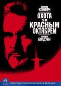 Охота за Красным октябрем (Blu-Ray)