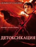 Детоксикация (Blu-Ray)