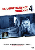 Паранормальное явление 4 (Blu-Ray)