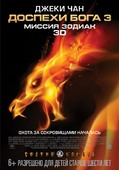 Доспехи Бога 3: Миссия Зодиак 2D + Real 3D (Blu-Ray)