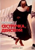 Сестричка, действуй! (Blu-Ray)