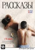 Рассказы (Blu-Ray)