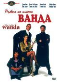 Рыбка по имени Ванда (Blu-Ray)