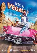 Билет на Vegas (Blu-Ray)