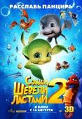 Шевели ластами 2 (Real 3D Blu-Ray)