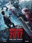 Москва 2017. Акция (Blu-Ray)