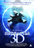 Проклятье 3D (Real 3D Blu-Ray)