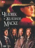Человек в железной маске (Blu-Ray)