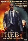 Гнев (Blu-Ray)