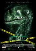 Проект «Динозавр» (Blu-Ray)