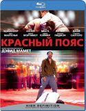 Красный пояс (Blu-Ray)