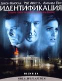 Идентификация (Blu-Ray)
