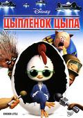 Цыпленок Цыпа 3D (Blu-Ray)