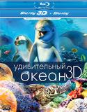 Удивительный океан 3D (Blu-Ray)