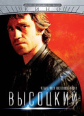 Высоцкий. Четыре часа настоящей жизни (Blu-Ray)