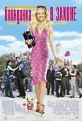 Блондинка в законе (Blu-Ray)