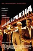 Одиннадцать друзей Оушена (Blu-Ray)