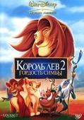 Король Лев 2. Гордость Симбы. Специальное издание (Blu-Ray + DVD)