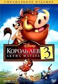 Король Лев 3. Акуна Матата. Специальное издание (Blu-Ray + DVD)