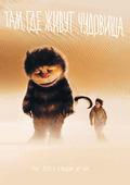 Там, где живут чудовища (Blu-Ray)