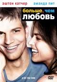 Больше, чем любовь (Blu-Ray)