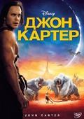 Джон Картер (2 Blu-Ray)