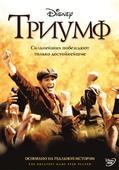Триумф (Blu-Ray)