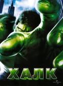 Халк (Blu-Ray)