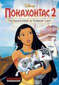 Покахонтас 2: Путешествие в Новый Свет (Blu-Ray)