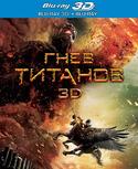 Гнев Титанов (Real 3D Blu-Ray + 2D Blu-Ray)