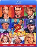 Ёлки2  (Blu-Ray)