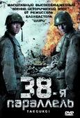 38-я параллель (Blu-Ray)