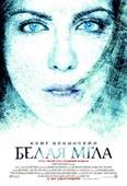 Белая Мгла (Blu-Ray)