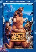 Братец медвежонок (Blu-Ray)